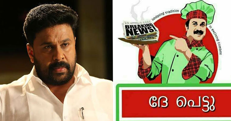 Malayalam actress abduction: Kerala HC rejects Dileep's fresh bail plea