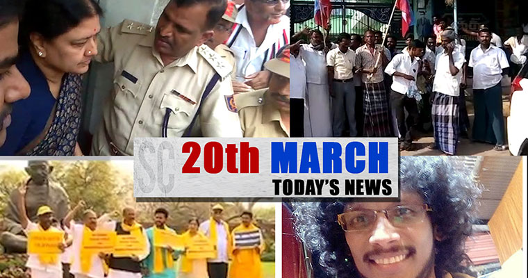 Southern Circuit [20 March 2018]: Let's wind up with today's top news from South India