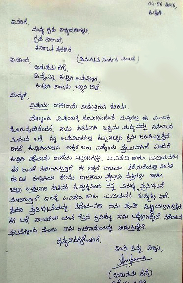 How to write resign letter in kannada 28 images vidhana soudha carisoprodolpharm how to write resign letter in kannada former cop anupama shenoy takes to spiritdancerdesigns Images